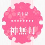 花丸第9話