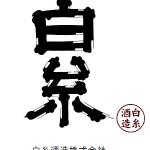白糸酒造株式会社