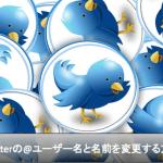 【最新】iPhoneからTwitterの@ユーザー名・名前を変更する方法