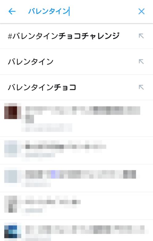 Twitter履歴削除10