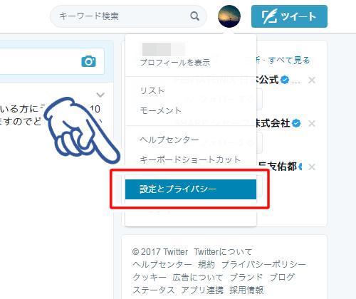 Twitter乗っ取り08