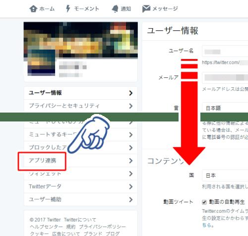Twitter乗っ取り09