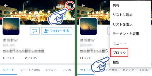 Twitterミュート04