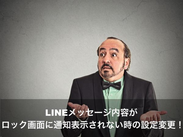 LINE メッセージ ロック画面 通知 表示 設定 変更