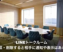 LINE トークルーム 作成 削除 通知 表示