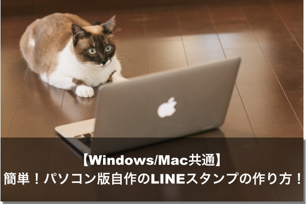 LINEスタンプ 作り方 パソコン