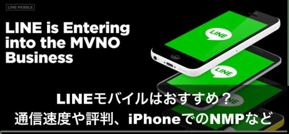 LINE モバイル 通信速度 評判 NMP