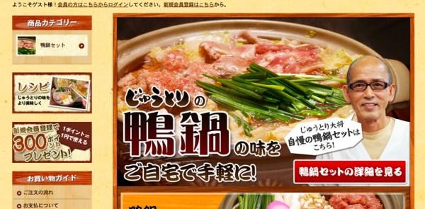鴨鍋通販_お取り寄せ_【じゅうとり】鍋・鴨肉・つくね