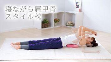 寝ながら肩甲骨スタイル枕