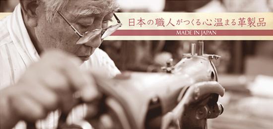日本職人が作る革財布
