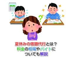 Homework agency Eye-catching image