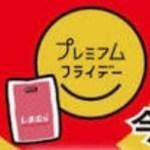 【最新情報】しまむらプレイアムフライデー開催!!目玉はレジにて50%OFF?!