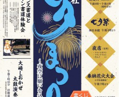2013老津神社七夕祭り