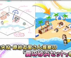 夏の浜辺セット