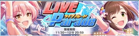 第2回LIVEParade