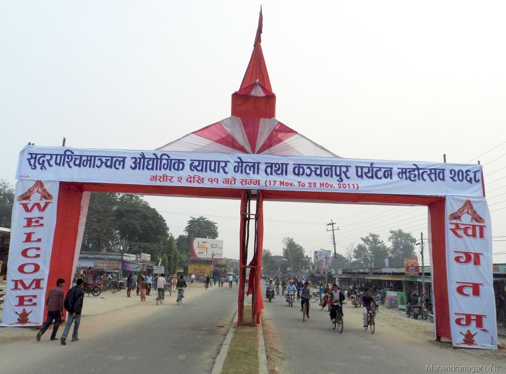 - Kanchanpur_mahotsab_trade_show