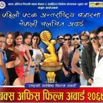Box Office Film Award 2012 postponed