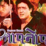 Nepali Movie - Afnopan