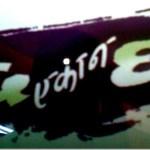 Deepak Raj Giri's Chha Ekaan Chha won't have Deepa Shree Niraula
