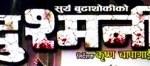 Nepali movie - Dusmani