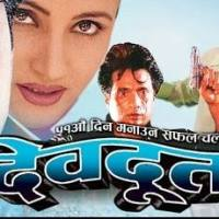 Nepali Movie - Devdoot