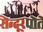 Nepali Movie - Sindoor Pote