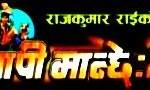 Nepali Movie - Papi Manche 2