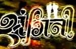 Nepali Movie - Sangini