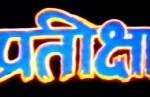 Nepali Movie - Pratikchya