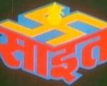 Nepali Movie - Saait