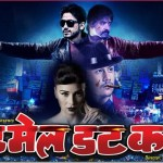 Thamel dot com shooting starts, first look poster released