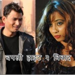 Binita Baral out of Chapali Height sequel, search going on for new actress