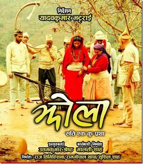 Jhola to be rereleased on April 24