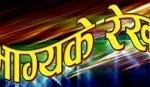 Nepali Movie - Bhagya Rekha