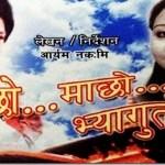 Nepali Movie - Macho Macho Bhyaguto