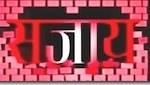 Nepali Movie - Sajaya