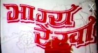 bhagya rekha original