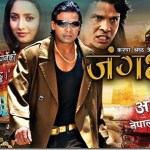 Biraj Bhatt movie, Jungbhumi to release on July 10