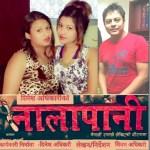 Dilip Rayamajhi, Sagun Shahi and Sujana Dhakal to be featured in Nalapani