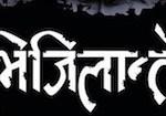 Nepali Movie - Vigilante
