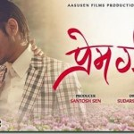 Movie Songs - Nepali Movie, Prem Geet, audio jukebox