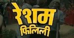 Nepali Movie - Resham Filili (short version)