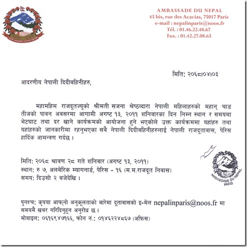 Diplomatic invitation letter sample professional resumes sample diplomatic invitation letter sample scholarship acceptance letter sample letters failed diplomacy of nepali ambassador nepali stopboris Images