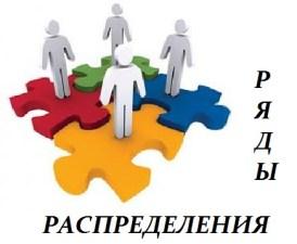 ryady_raspredelenia