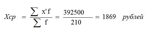 Расчет средней величины в интервальном вариационном ряду2
