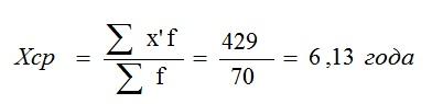 Расчет средней величины в интервальном вариационных рядах4