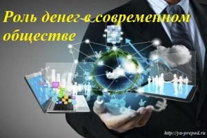 Роль денег в современном обществе 2