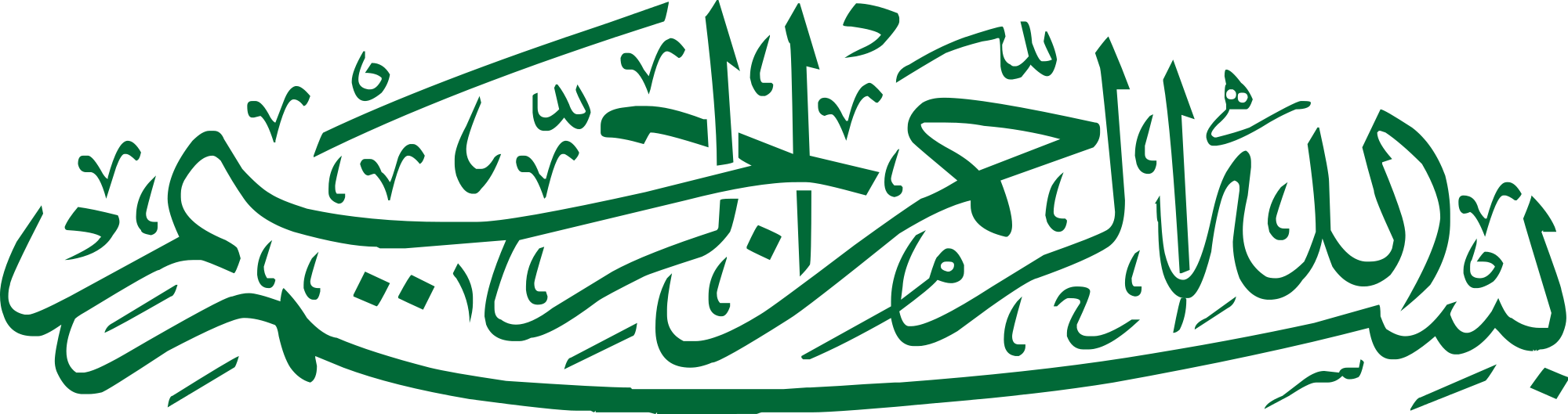 Urdu Calligraphy Font Free Download Bismillah Vector Urdu Transparent Png Clipart Free Download Ya