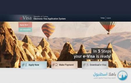 تركيا تطلق الفيزا الالكترونية عبر الانترنت