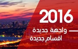 2016 عام جديد وبداية جديدة